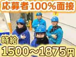 株式会社キユーソーエルプラン 神戸第三営業所