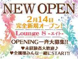 Lounge 8 -エイト-
