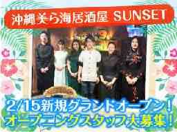 沖縄美ら海居酒屋 SUNSET