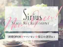 Sirius-シリウス-