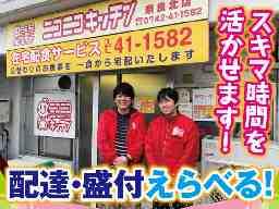 ニコニコキッチン奈良店