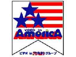 ビデオインアメリカ 東加古川店