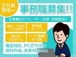 株式会社トータルネットサービス 東京本社 園田