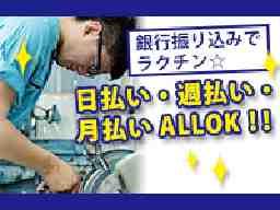【派遣元】株式会社オバタテクニカルスタッフ 本社