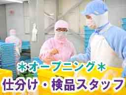 株式会社ナリコマフード 九州セントラルキッチン