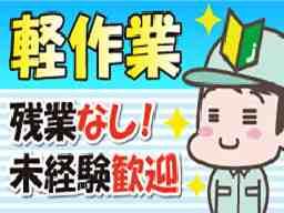 金沢営業所 採用担当