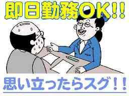 株式会社グッドアシスト蒲田営業所