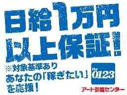 アートコーポレーション株式会社 名東支店