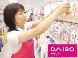 DAISO 豊崎TOMITON店