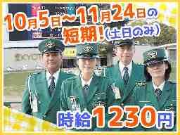 競馬セキュリティサービス株式会社 京都営業所