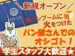 HARE/PAN博多南店