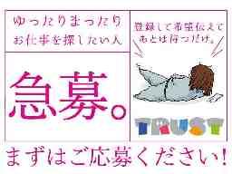 トラスト本社/岡崎営業所