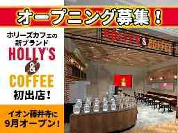 HOLLY'S&COFFEE 藤井寺店