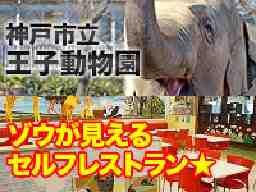 王子動物園内 レストランパオパオ