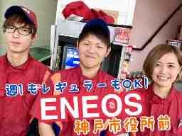 ENEOS 神戸市役所前SS