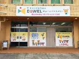 EQWELチャイルドアカデミー 紀三井寺教室