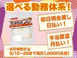 山崎製パン株式会社 千葉工場