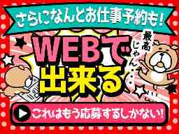 株式会社フルキャスト 北関東・信越支社