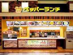 株式会社BUN CORPORATION ペッパーランチ イオン八幡東店