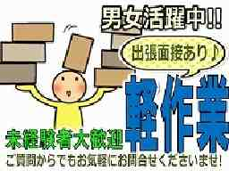 株式会社ティーエム・テックス