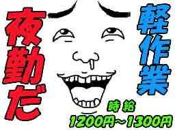 【軽作業 夜勤】博多 薬院大通/薬院×2