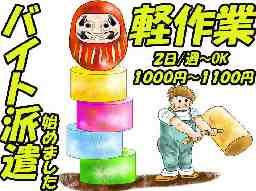 【軽作業】博多区 祇園博多天神