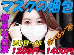 【マスクの梱包軽作業】博多区 呉服中州天神NO1