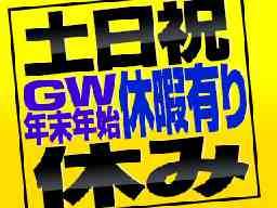 株式会社スタープランニング 古川サテライト