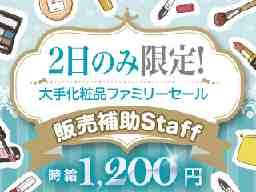 株式会社スタープランニング 名古屋支店