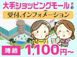 株式会社スタープランニング 石巻サテライト