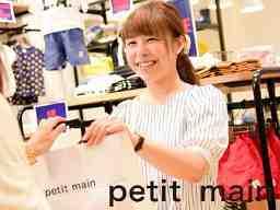 petit main(プティマイン)イオンモール東浦店