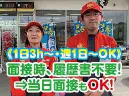 株式会社ダイヤ昭石 鵜方SS