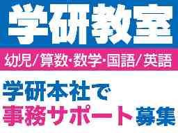学研エデュケーショナル・