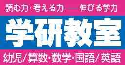 学研教室_西船橋教室