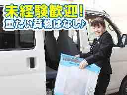株式会社ルルアーク 埼玉営業所