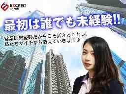 株式会社エクシードジャパン