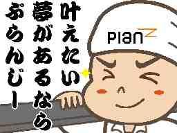 株式会社Plan Z