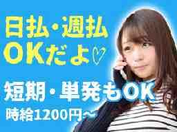 アーチスタッフ株式会社 梅田オフィス