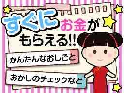 株式会社フルキャスト 神奈川支社