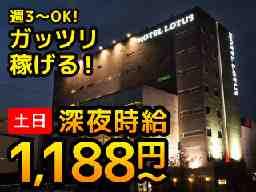HOTEL LOTUS 豊中店 [001]