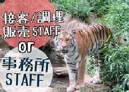 公益財団法人東京動物園協会多摩動物公園事業課
