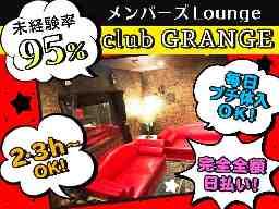 Club Lounge GRANGE
