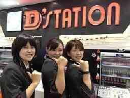 D'station 妙典駅前店