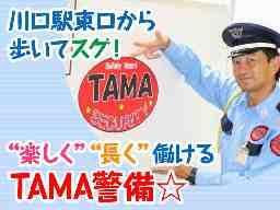 株式会社TAMA警備