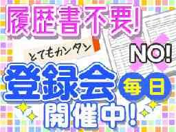 株式会社ラブキャリア 新宿オフィス