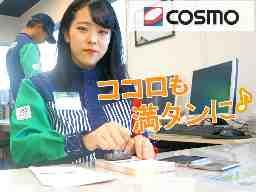 コスモ石油 セルフ&カーケアステーション木田余