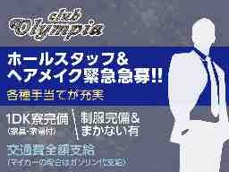 CLUB OLYMPIA(オリンピア)