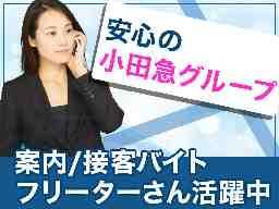 株式会社小田急プラネット