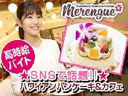 【Hawaiian Pancake&Cafe Merengue ~メレンゲ~】セブンパークアリオ柏店