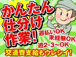 コハダ株式会社名古屋支店